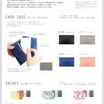 card-case MODERN AGE TOKYO 2